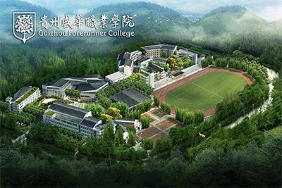 [导视]贵州盛华职业学院品牌识别设计