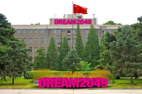 [园区]DREAM2049国际文创产业园