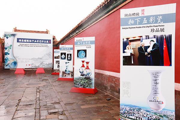 [展览]湖南醴陵釉下五彩瓷珍品展设计