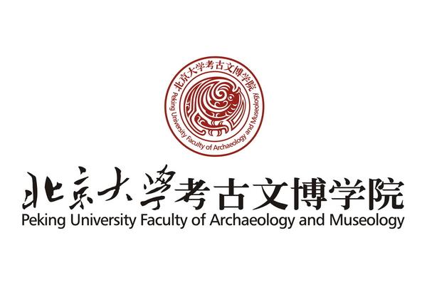 北京大学考古文博学院logo