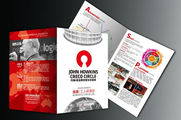 [环境]北京约翰•霍金斯创意生态基地