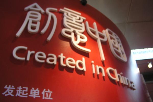 [展览]2004科博会创意中国行动特展