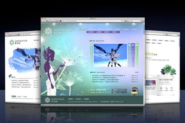 [互联网]茶衫汇网站设计