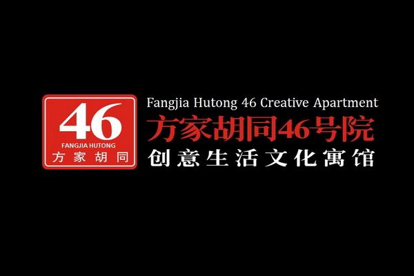 [规划]方家胡同46号文化创意产业园