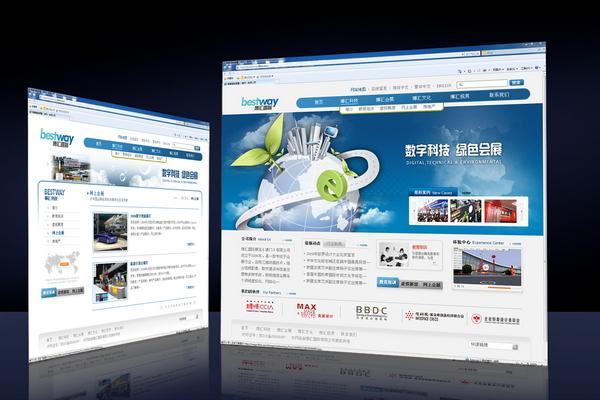 [互联网]博汇国际网站设计