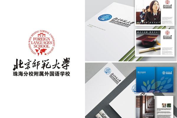 [品牌]珠海北师大外国语学校形象设计